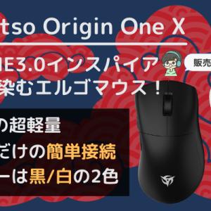 【Ninjutso Origin One X レビュー】超軽量66g!IE3.0クローンのワイヤレスゲーミングマウス!