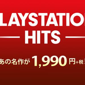 あのPS4の名作が安く遊べる!PlayStationHitsシリーズを紹介!