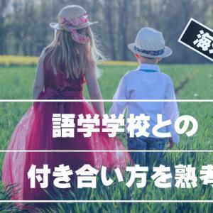 海外出張、語学学校との付き合い方を熟考