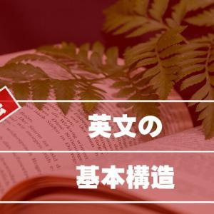 英文法:英文の基本構造