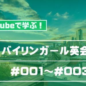 YouTubeで学ぶ!バイリンガール英会話#001~#003