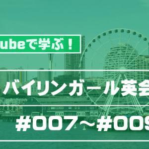 YouTubeで学ぶ!バイリンガール英会話#007~#009