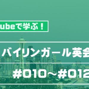 YouTubeで学ぶ!バイリンガール英会話#010~#012