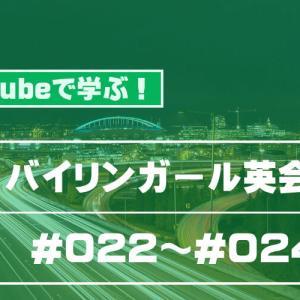 YouTubeで学ぶ!バイリンガール英会話#022~#024