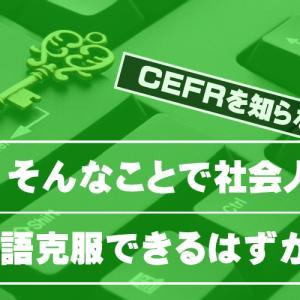 CEFRを知らずして社会人の英語克服は成し得ない