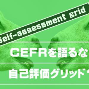 CEFRを語るなら自己評価グリッド「Self-assessment grid」