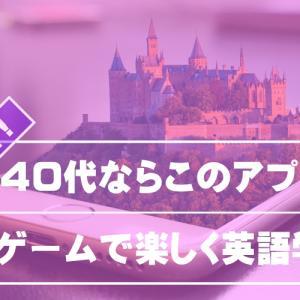 英語物語!40代ならこのアプリ!ゲームで楽しく英語学習