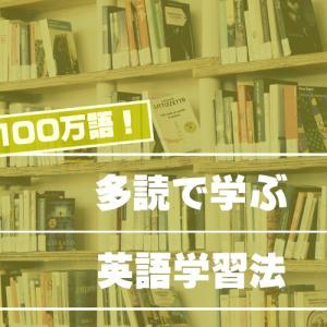 多読で学ぶ英語学習法 めざせ100万語!