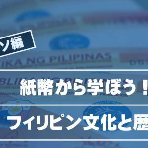 紙幣から学ぼう!フィリピン文化と歴史 50ペソ編