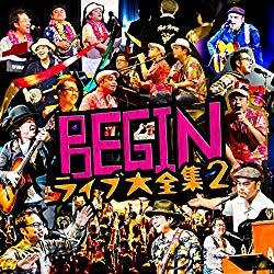 「BEGINライブ大全集2」の収録曲に驚かされたファンは多い