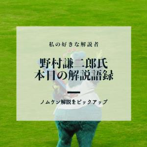 【カープ解説】野村謙二郎氏の解説語録 -9月29日- 対巨人戦(マツダスタジアム)