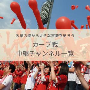 【テレビ観戦ガイド】カープ戦中継チャンネル一覧 -6月19日~7月1日-