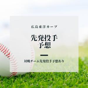カープ先発投手予想 -2020年7月14日~19日-