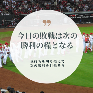 【カープ4連敗】遠藤背信 次は先発ラストチャンスの可能性!?