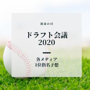 【広島東洋カープ】ドラフト会議20201位指名予想-栗林・早川投手と予想は真っ二つ-
