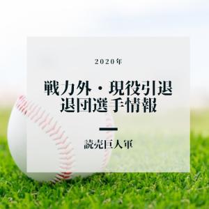 -最新情報-【読売巨人軍】2020年戦力外・引退・退団情報