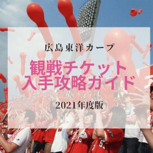 【2021年度最新版】広島東洋カープ チケット入手購入攻略ガイド