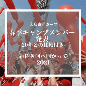 【2021年カープ春季キャンプメンバー発表】-'20年キャンプと比較-