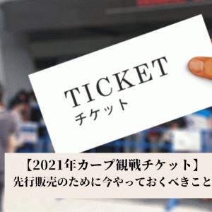 【2021年カープ観戦チケット】先行販売のために今やっておくべきこと-JCBカープカード入会-