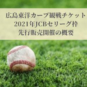 広島東洋カープ観戦チケットを購入する方法 -2021年JCBセリーグ枠先行販売開催の概要-