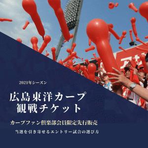広島東洋カープ観戦チケット確保のため -ファン倶楽部抽選エントリー試合の選び方-