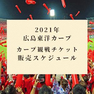 【2021年】広島東洋カープ観戦チケット-販売スケジュール-