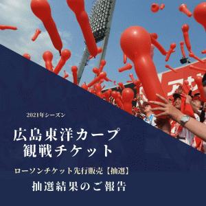 【2021年カープ観戦チケット】ローソンチケット先行抽選販売-抽選結果報告-