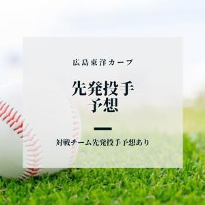 カープ先発投手予想 ‐6月8日~13日- [対戦相手の先発予想あり]