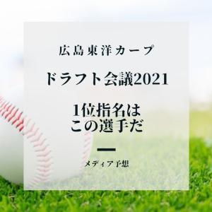 【広島東洋カープ】ドラフト会議2021指名予想 -1位指名はこの選手だ-