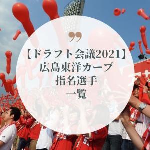 広島東洋カープ ドラフト会議2021 指名選手一覧