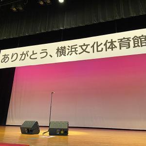 【ありがとう、横浜文体】横浜文化体育館、お別れ施設見学会に行ってみた[写真あり]