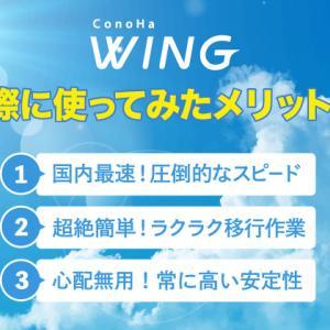 国内最速「ConoHa WING(コノハウィング)」に移行したら劇的改善!サーバー移転検討の初心者にも強烈におすすめ