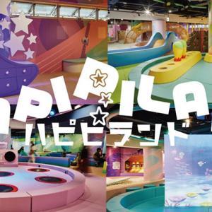 横浜駅アソビル4階に遊び場「ハピピランド」がオープン!プチュウを引き継いだ新たな屋内キッズパーク