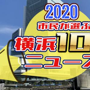 【2020年版】市民が選ぶ横浜10大ニュースが発表!第10位が地味に共感できるその結果…!