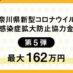 最大162万円もらえる!新型コロナの時短営業協力金第5弾は、神奈川県全域が対象