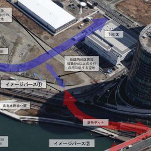 60・61街区からみなとみらい大通へ新設デッキ(仮称)高島水際線デッキ整備事業