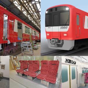 京急線に新造車両が登場!トイレや電源コンセント、防犯カメラを設置。自動回転式座席も採用、2021年春から順次営業運転