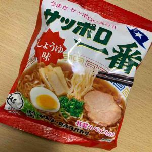はじめて食べた袋麺!