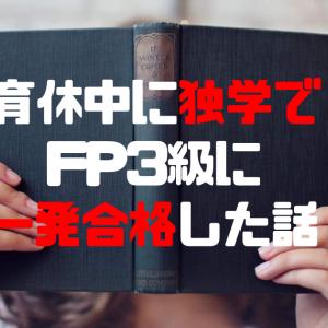 育休中に独学でFP3級に1発合格をした話【勉強方法】