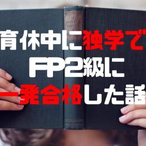 育休中に独学でFP2級に1発合格をした話【勉強方法】
