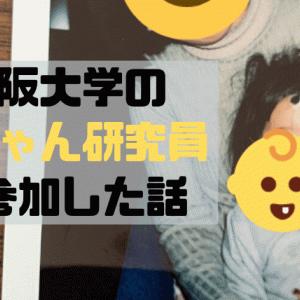 【大学に潜入!】大阪大学の赤ちゃん研究員に1歳娘が参加した話【ワクワク】