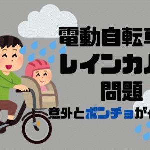 子乗せ電動自転車に高いレインカバーを買わずに雨の保育園送迎をのりきる方法を紹介