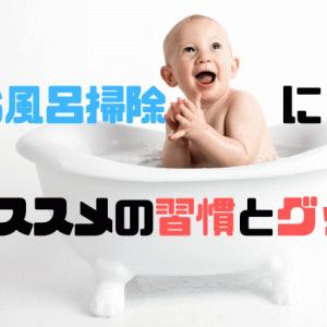 簡単お風呂掃除にオススメの習慣とグッズ【お風呂場をカビさせない・こすらない】