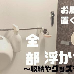 お風呂掃除を簡単にする!オススメの「浮かせる収納・グッズ」を紹介【さよならヌメヌメ】