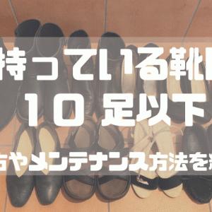 【子育て中ミニマリスト】持っている靴は10足以下。選び方とメンテナンス方法を紹介