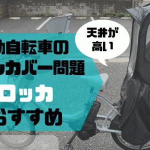 ビッケなど座席の背もたれが延長できない電動自転車のレインカバーはノロッカ(norokka)が最適!