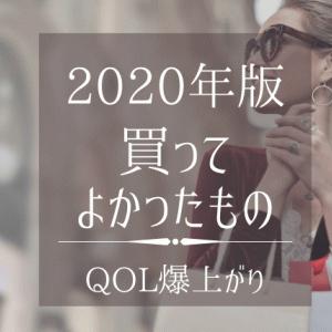 【2020年】子育て中30代ミニマリストが買ってよかったもの【生活の質が上がった】