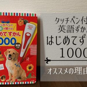 タッチペン付き英語図鑑なら「はじめてずかん1000」をおすすめする5つの理由【1歳と4歳の子供も大好き】