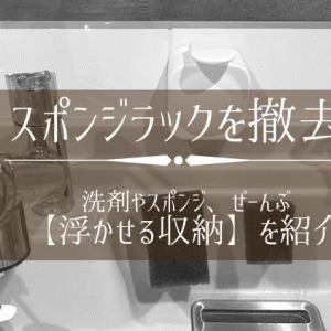 キッチンのスポンジラックを撤去!洗剤やスポンジ、なにもかも浮かせる収納方法を紹介