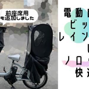 電動自転車bikke(ビッケ)のレインカバーはnorokka(ノロッカ)が快適!前後座席両方ともノロッカでそろえたよ